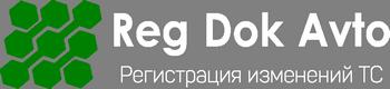 Рег Док Авто — Регистрация переоборудования транспорта